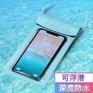 手機防水袋手機防水袋可觸屏拍照潛水套游泳泡溫泉密封防塵男女通 花樣年華