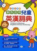 (二手書)彩色活用兒童英漢詞典