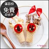 牛年開春小禮品 「春來福到」福牛賀春小甜筒爆米花(焦糖/巧克力2口味可挑) 來店禮 拜訪客戶