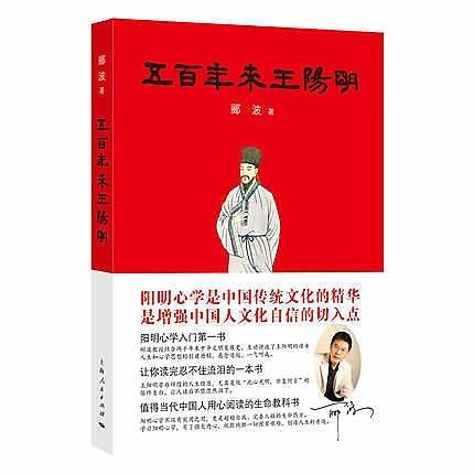 簡體書-十日到貨 R3Y 五百年來王陽明 作者: 酈波 出版社:上海人民出版社   9787208146792