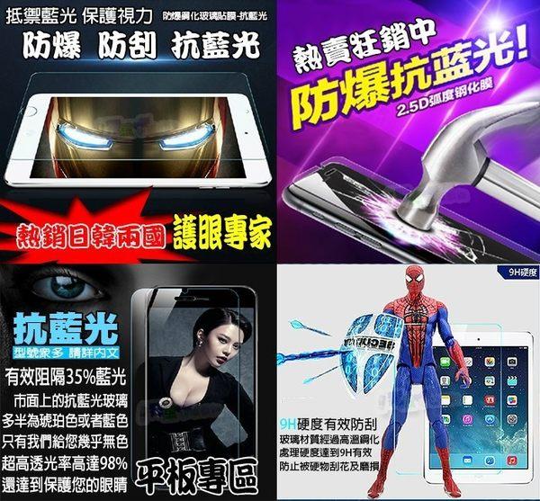 超薄抗藍光9H強化玻璃膜鋼化貼 平板電腦玻璃貼 IPad Pro Air mini 2 3 4 5 螢幕保護貼
