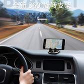 萬能車載手機架汽車內粘貼吸盤式支架車上用多功能通用支撐導航架 居享優品