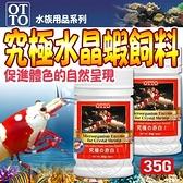 四個工作天出貨除了缺貨》(送購物金100元)台灣OTTO》FF-502究極の赤白I水晶蝦飼料-35g