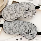 睡眠眼罩  眼罩睡眠遮光透氣可愛韓國緩解眼部疲勞兒童眼罩耳塞防噪音三件套  ciyo黛雅