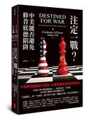 注定一戰?中美能否避免修昔底德陷阱