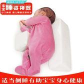 新生兒用品嬰兒側睡枕定型枕寶寶睡姿矯正枕頭防溢奶0-1歲防偏頭 祕密盒子