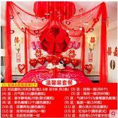 創意婚房佈置用品花球浪漫婚禮結婚裝飾拉花婚慶用品套餐臥室新房 全館免運