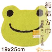 純棉方巾 青蛙頭款 雙星 Gemini 小手巾