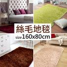 超細緻絲柔地毯80x160cm 絲毛地毯...