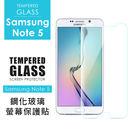 Samsung Note 5 鋼化玻璃保護貼【A-SAM-N02】9H 保護貼 疏水疏油 防爆 非note4 S6 S7 M8