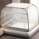 蚊帳 蚊帳免安裝家用1.5米床雙人1.8m學生宿舍0.9米兒童有底防摔 【全館免運】