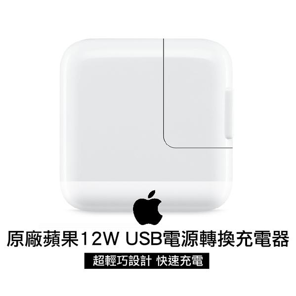 ✔官方正品✔結帳再打85折✔Apple蘋果原廠12W電源轉換充電器 Apple 12W USB 電源轉接器 平板 快速充電
