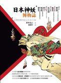 (二手書)日本神妖博物誌
