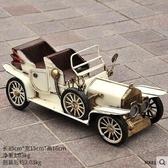 【白色敞篷老爺車】創意復古美式老爺車汽車模型裝飾品工藝品小擺設