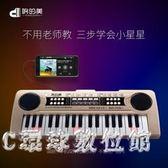 電子琴兒童電子琴女孩鋼琴初學 3-6歲麥克風寶寶益智早教音樂玩具 LH3650【3C環球數位館】