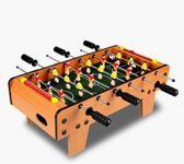 兒童桌上足球臺桌式游戲機桌游室內小型桌面球類男孩親子 igo 全館免運