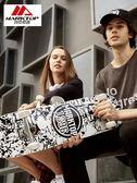 滑板 瑪克拓普專業四輪滑板初學者成人青少年兒童男女生抖音雙翹滑板車 新年禮物