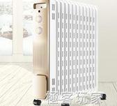 油汀取暖器家用節能速熱省電暖氣13片油丁暖風機烤火爐電暖器 ATF 220V 極客玩家