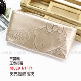 ☆小時候創意屋☆ 三麗鷗 正版授權 金 Hello Kitty 閃亮 壓紋 長夾 筆袋 炫彩 皮包 皮夾 鉛筆盒