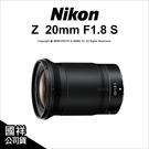 【登錄送郵政禮券1000~4/30】Nikon Z 20mm F1.8 S 高畫質廣角大光圈定焦鏡 國祥公司貨 薪創數位