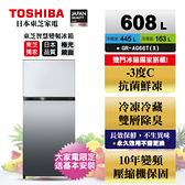 限時優惠 含標準安裝+舊機回收 TOSHIBA東芝 608L 極光鏡面抗菌鮮凍變頻電冰箱 GR-AG66T(X) 奇 誠