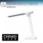 ~CHIMEI 奇美~ LED 知視家護眼檯燈LT CT080D