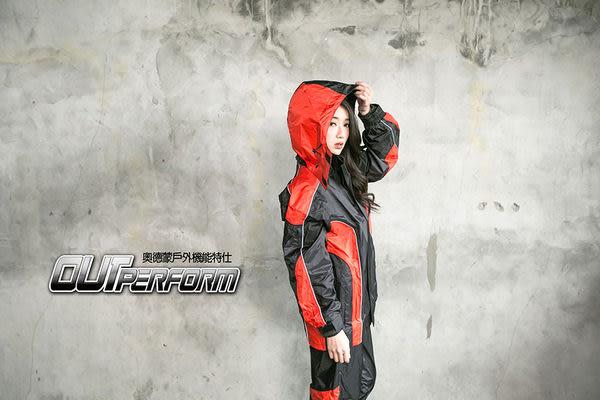 『快速出貨』OutPerform-戰神Mars兩截式風雨衣(機車雨衣、兩截式雨衣)