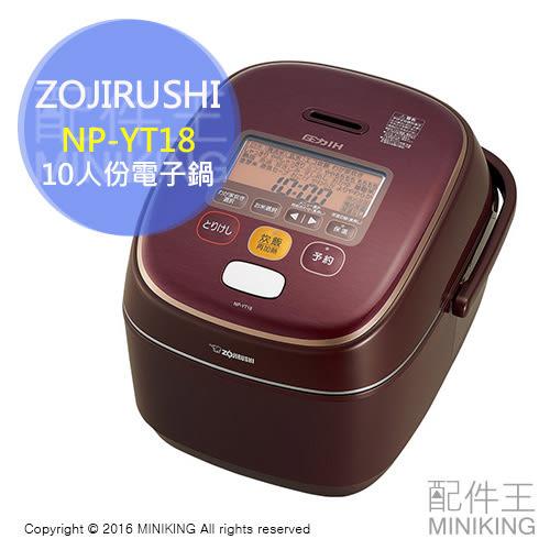 【配件王】日本製 一年保 ZOJIRUSHI 象印 NP-YT18 電子鍋 IH電鍋 豪熱羽釜 10人份
