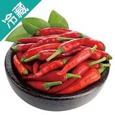 【台灣】極品朝天椒1盒(150g±5%/盒)【愛買冷藏】