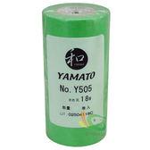 【漆寶】YAMATO和紙膠帶 (各寬度)X18M (一條裝)