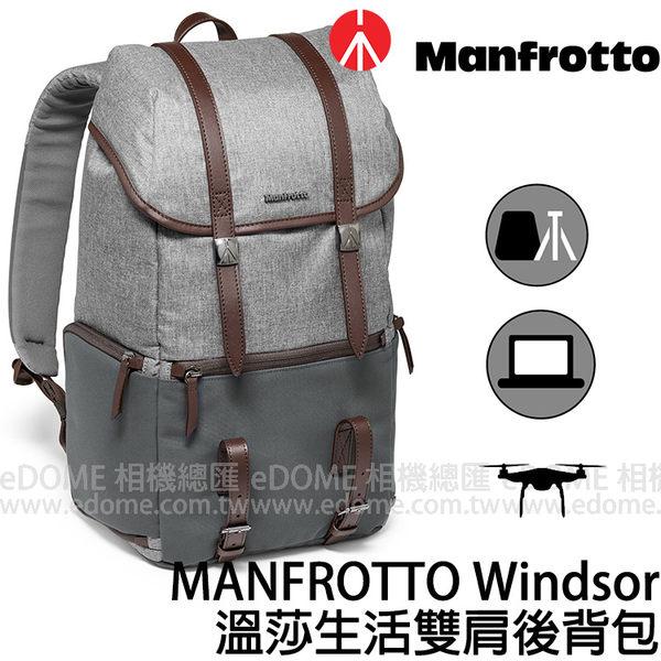 MANFROTTO 曼富圖 Windsor Backpack 溫莎生活後背相機包 (24期0利率 免運 公司貨) 空拍機包 MB LF-WN-BP