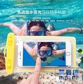 4個裝 手機防水袋戶外手機防水套水下拍照觸屏套【英賽德3C數碼館】