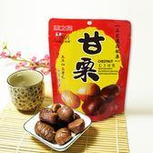 【幸福小胖】栗之花甘栗 3包(120g/包) 甘栗 3包
