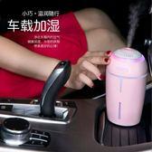 車載空氣凈化器噴霧汽車車用香薰車內消除除異味跑馬燈車載加濕器 可可鞋櫃