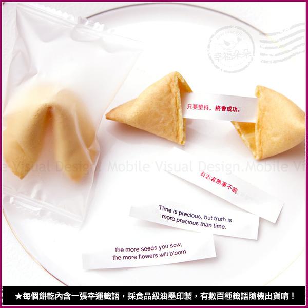 幸運籤餅Fortune Cookie(100入/包)-好吃又好玩! -婚禮小物 迎賓位上禮 二次進場 探房禮 教材