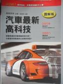【書寶二手書T6/科學_ZFV】汽車最新高科技(圖解版)_高根英幸