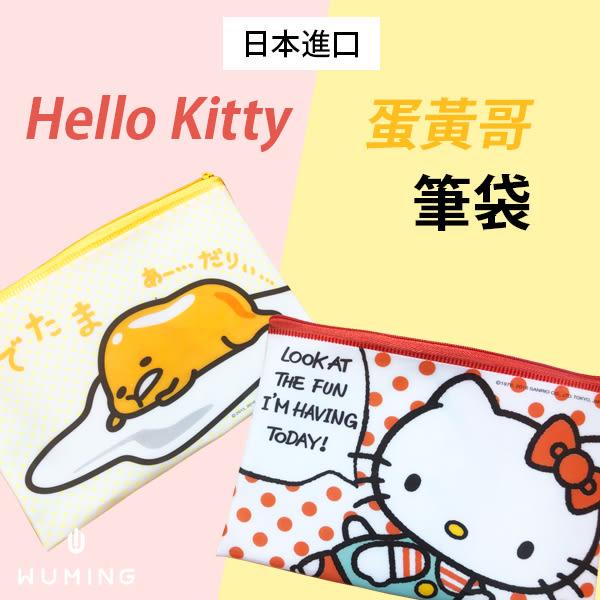 日本進口 蛋黃哥 凱蒂貓 筆袋 Hello Kitty 收納袋 小包包 文具袋 拉鍊 卡通 正版 『無名』 N06116