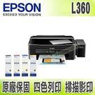 EPSON L360 高速三合一原廠連續供墨印表機(全新原廠未拆封)(含稅含運) **限量商品**原廠直接配送**