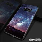 三星s8手機殼S8 玻璃保護套