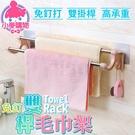 雙桿毛巾架【小麥購物】現貨 快速出貨【C179】置物架 收納架 浴室架 衛浴 毛巾架
