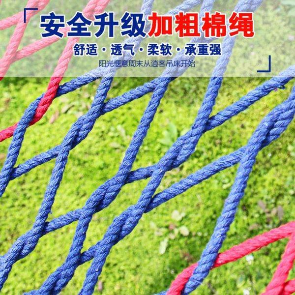 新年鉅惠 逍客單人雙人成人戶外吊床網狀搖床加粗加固棉線木棍便攜網床秋千