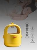 呆毛滅蚊燈神器驅蚊器室內滅蚊家用嬰兒孕婦蚊子物理靜音(聖誕新品)