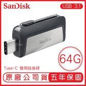 SANDISK 64G USB Type-C 雙用隨身碟 SDDDC2 隨身碟 手機隨身碟 64GB