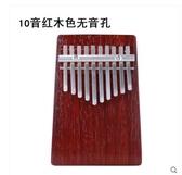 拇指琴卡林巴琴手指鋼琴kalimba琴入門10音17音尤克里里伴奏樂器