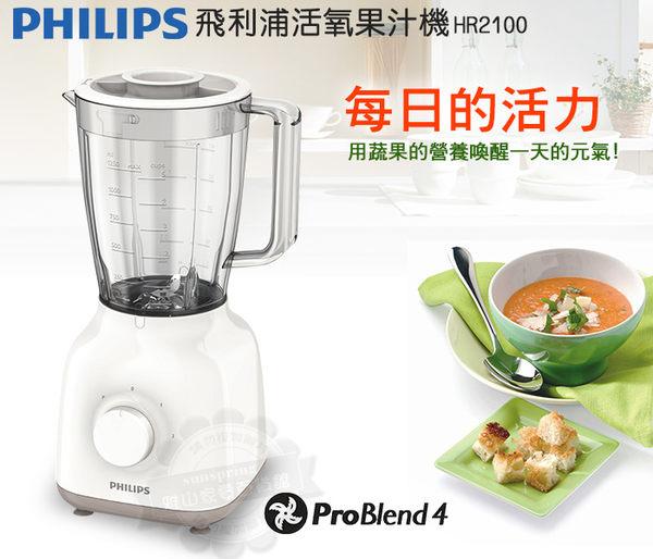 PHILIPS飛利浦活氧果汁機HR2100