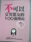 【書寶二手書T3/親子_HBN】不可以交男朋友的100個理由_汪培珽