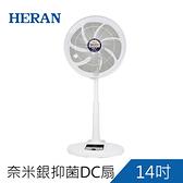 HERAN禾聯14吋奈米銀抑菌DC扇HDF-14AH73G