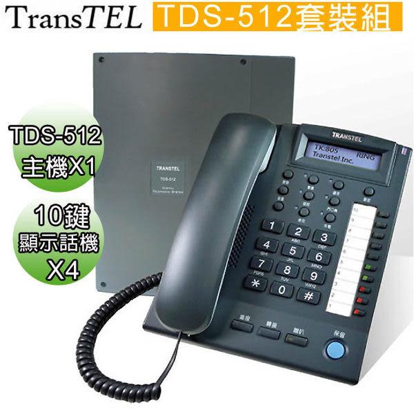 傳康TDS-512數位交換機套裝組◆TDS512主機X1+話機(DK7-5DL)X4 ◆自助價不含安裝