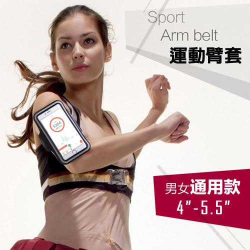 手機臂套 運動臂套 多功能手機臂帶iphone 6/6 plus iPhone 5/5s 4-5吋、5.5吋 通用款