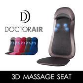 按摩椅墊 沙發 和室椅【U0086】DOCTOR AIR 3D按摩椅墊 MS-001 (公司貨) 收納專科